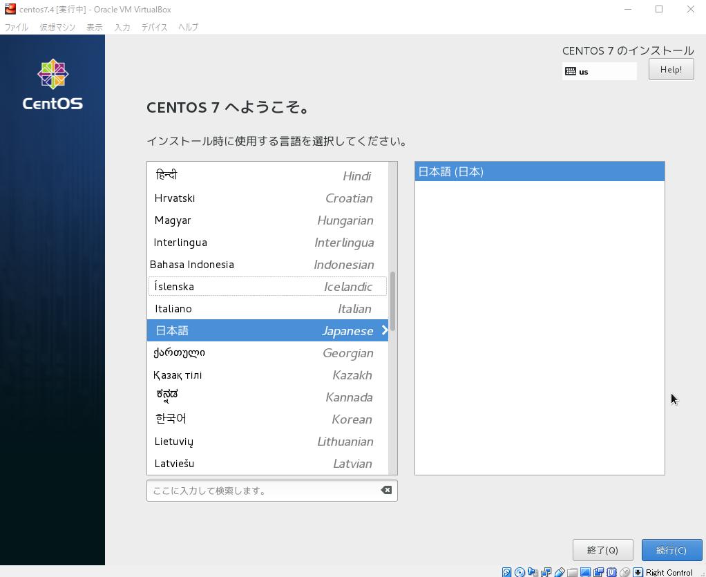 virtualbox-centos-install-17
