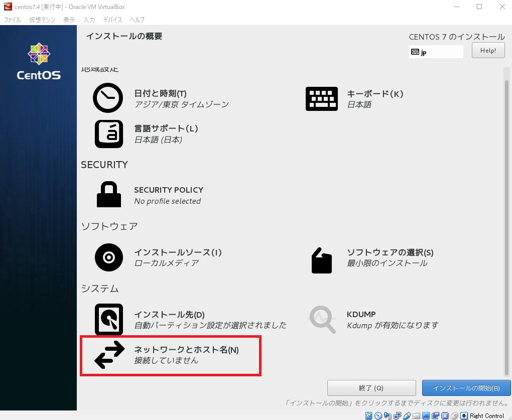 virtualbox-centos-install-20