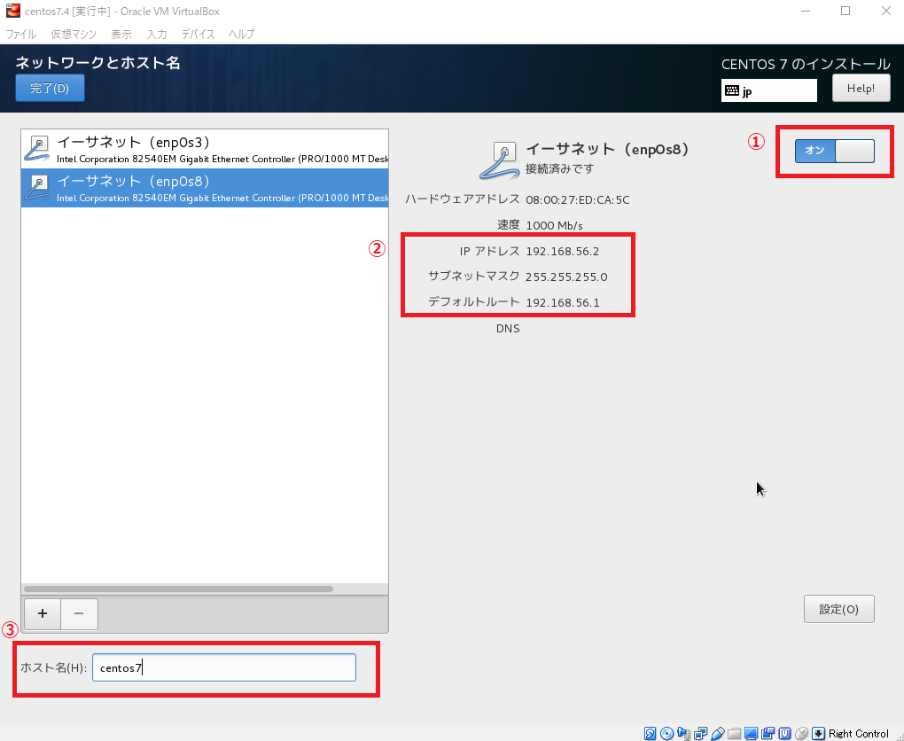 virtualbox-centos-install-24