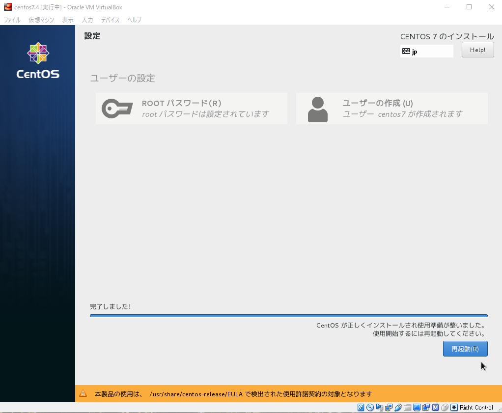 virtualbox-centos-install-28